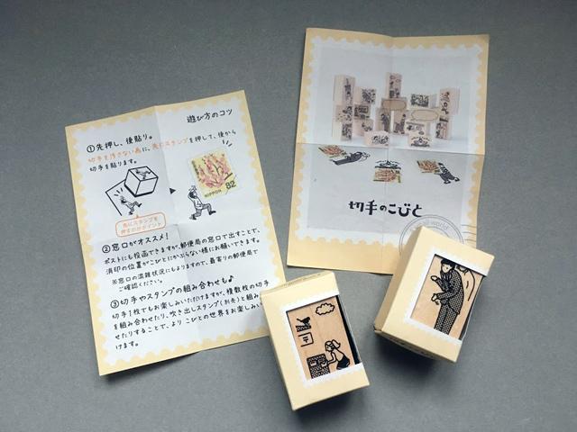 切手のこびと家