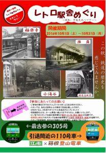 江ノ電レトロ駅舎めぐり