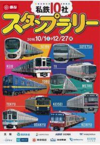 私鉄10社