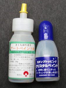 アートペイント液・クリスタルペイント液