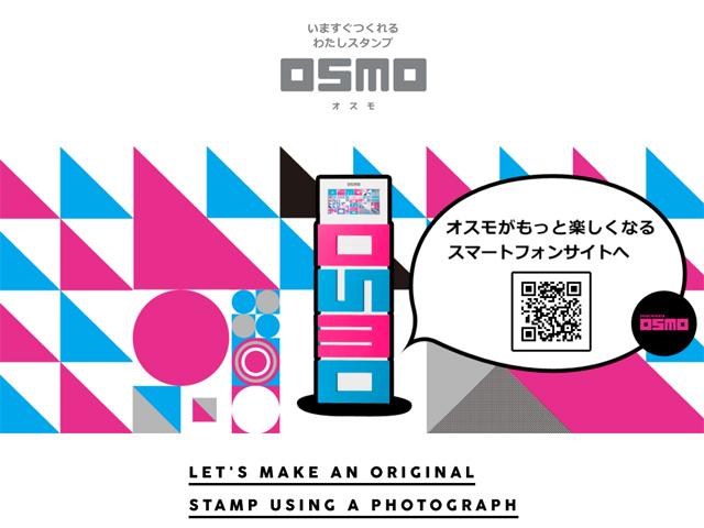 OSMOサイト