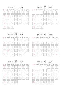 スタンプカレンダー