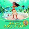 東京メトロスタンプラリーディズニー映画最新作「モアナと伝説の海」