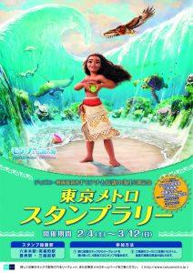 ディズニーモアナと伝説の海