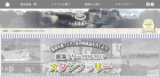 八ヶ岳遊湯スタンプラリー2017
