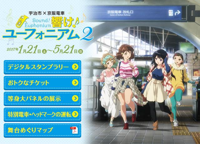 京阪×響け!ユーフォニアムスタンプラリー