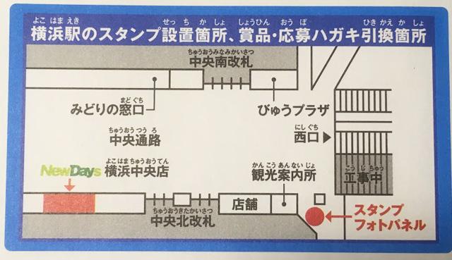 ドラえもん横浜駅