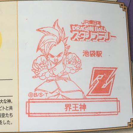 JR東日本ドラゴンボールスタンプ