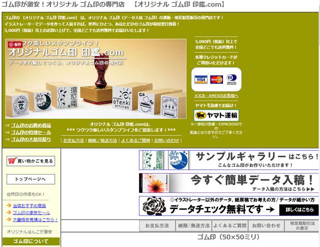 オリジナルハンコ印鑑.com
