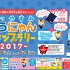 相鉄なつやすみ そうにゃんスタンプラリー2017 そうにゃんが自宅に来る!?