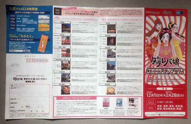 東京タラレバ娘スタンプラリー台紙