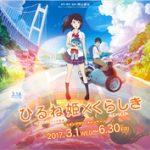 映画『ひるね姫』×くらしきスタンプラリー聖地巡礼マップ