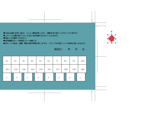 スタンプカード作成方法