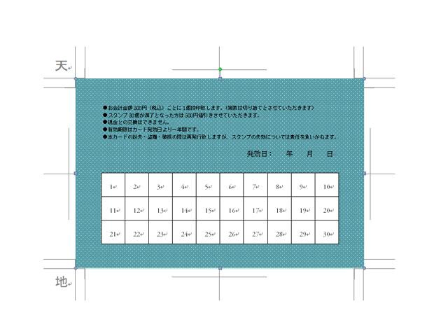 スタンプカードの作成方法