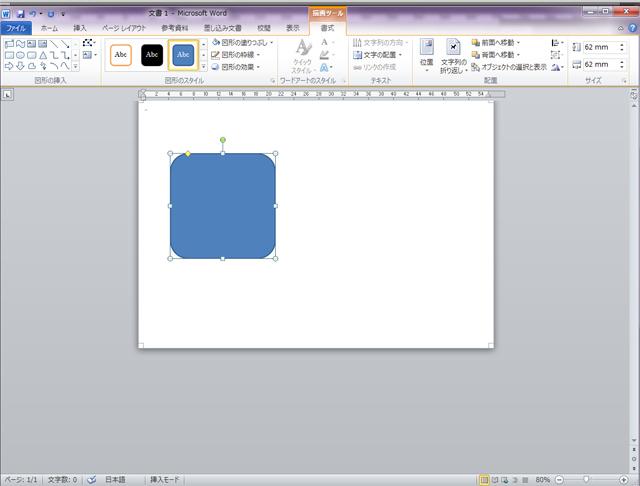 スタンプラリー台紙の作り方