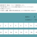 【スタンプカード作成4】ワードのテンプレート活用と作り方