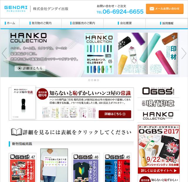 ゲンダイ出版HANKO