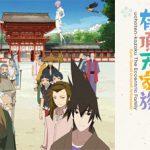 2017年4月上旬放送開始アニメ『有頂天家族2』京巡りスタンプラリー