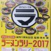ココット創刊1周年記念西武線沿線ラーメンラリー2017美味しそう!