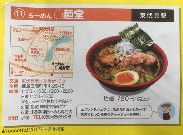 らーめん ○麺堂