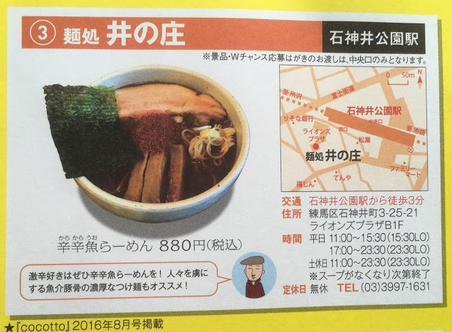 麺処 井の庄