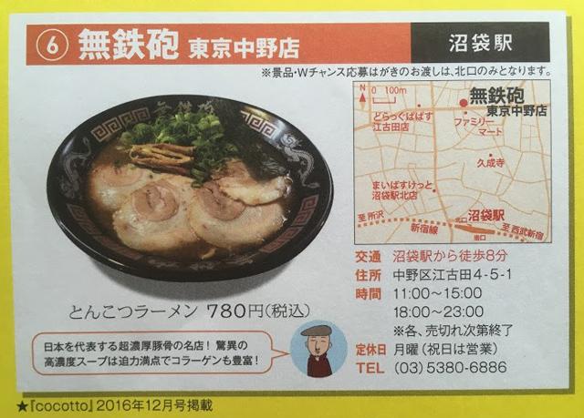 無鉄砲 東京中野店