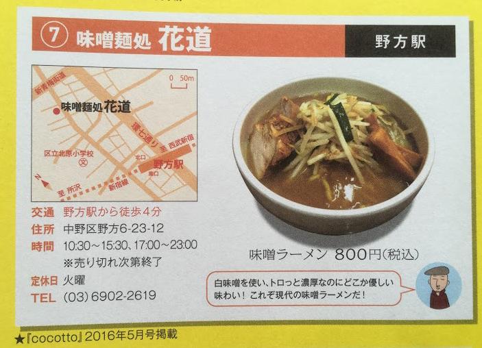味噌麺処花道