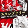 ぐんま観光×JR東日本×「お前はまだグンマを知らない」スタンプラリー2017年