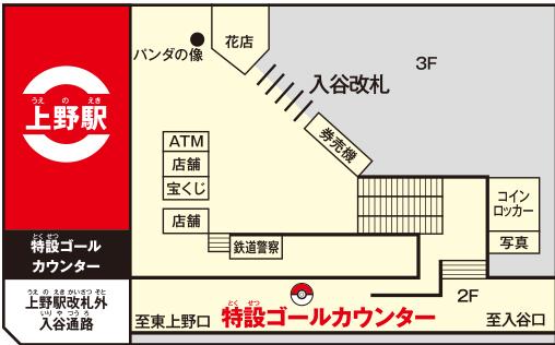 JRポケモンスタンプラリー上野