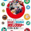 創刊50周年 週刊少年ジャンプwith東京メトロスタンプラリー2017年