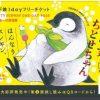 ペンギン好きは京都へ「おこしやす、ちとせちゃん」京都うろうろスタンプラリー